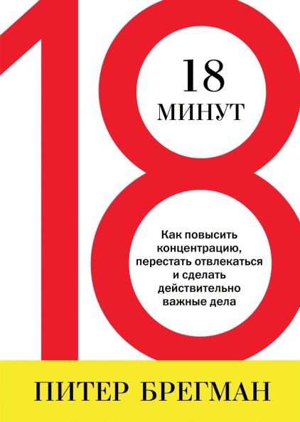 Книга 18 хвилин. Автор - Пітер Брегман (МІФ)
