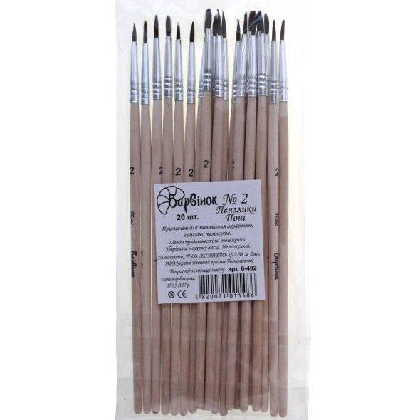 Пензлики для малювання гуртом №2 круглий Поні Барвінок ГУРТ за 20 штук в пакуванні