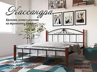 Ліжко металеве на дерев'яна дерев'яних ногах Кассандра.