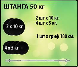 Штанга разборная 50 кг