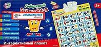 Обучающий интерактивный плакат «Говорящий букварёнок» 7002