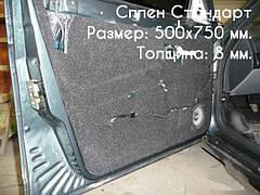 Шумоизоляция дверей авто Сплен Стандарт 500х750х8 мм