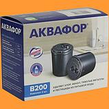 Комплект картриджей Аквафор модерн В200, фото 2