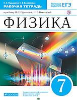 Пурышева Н.С., Важеевская Н.Е. Физика. 7 класс. Рабочая тетрадь.