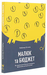 Книга Малюк та бюджет. Автор - Любомир Остапів (Yakaboo Publishing)