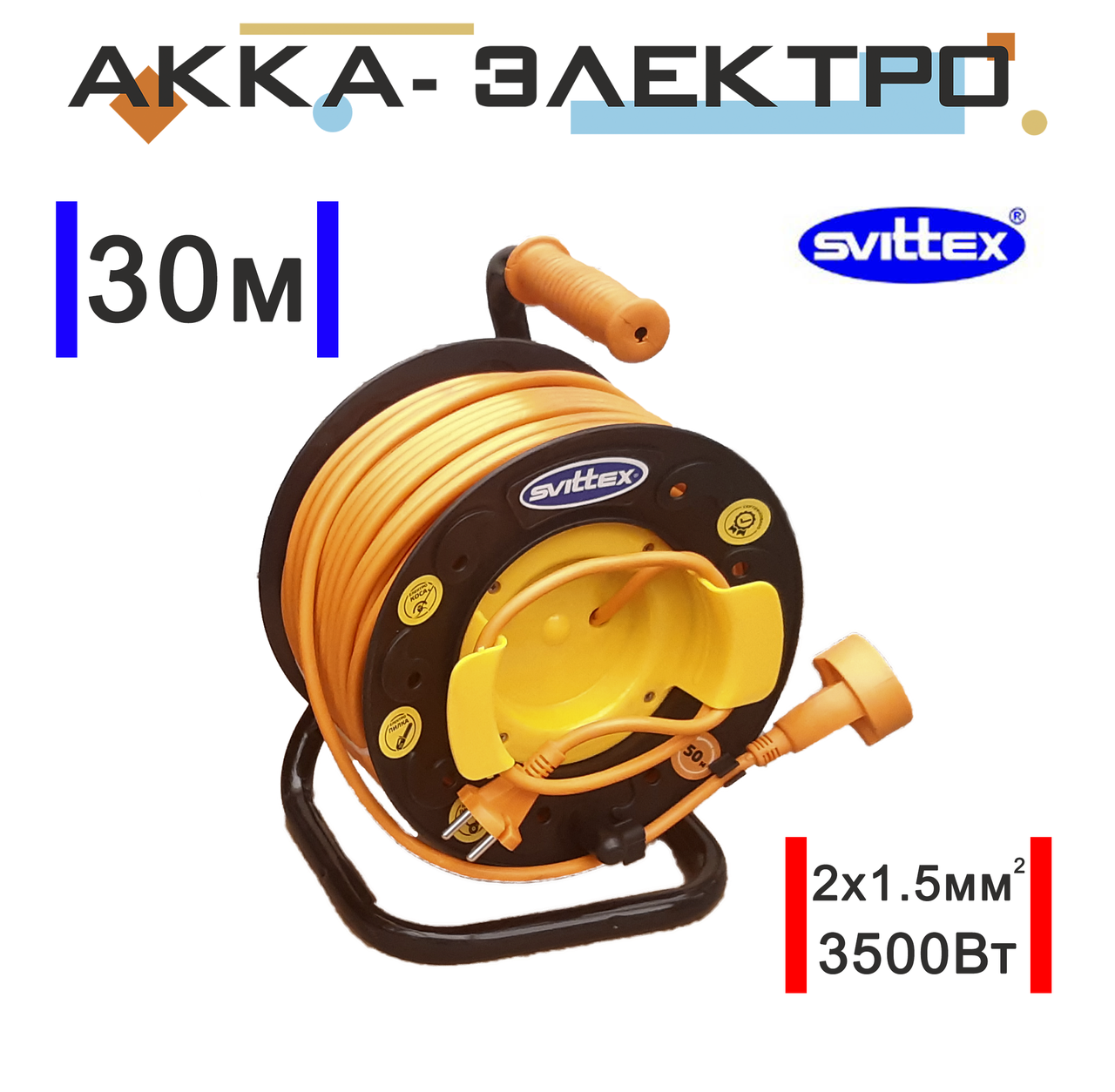 Подовжувач на котушці з виносною розеткою 30м 2х1.5мм2 SVITTEX SV-2050