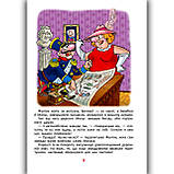 Пригоди Фунтика Книга 2 Фунтик і вусата тітка Авт: Шульжик В. Вид: Школа, фото 3