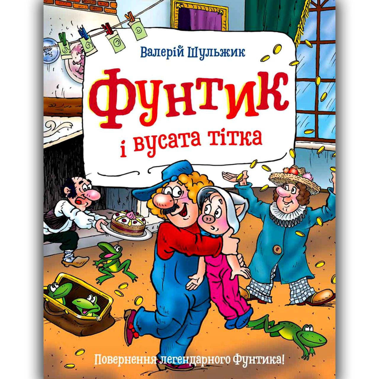 Пригоди Фунтика Книга 2 Фунтик і вусата тітка Авт: Шульжик В. Вид: Школа