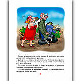 Пригоди Фунтика Книга 3 Фунтик і там і сям Авт: Шульжик В. Вид: Школа, фото 3