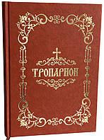Тропарион
