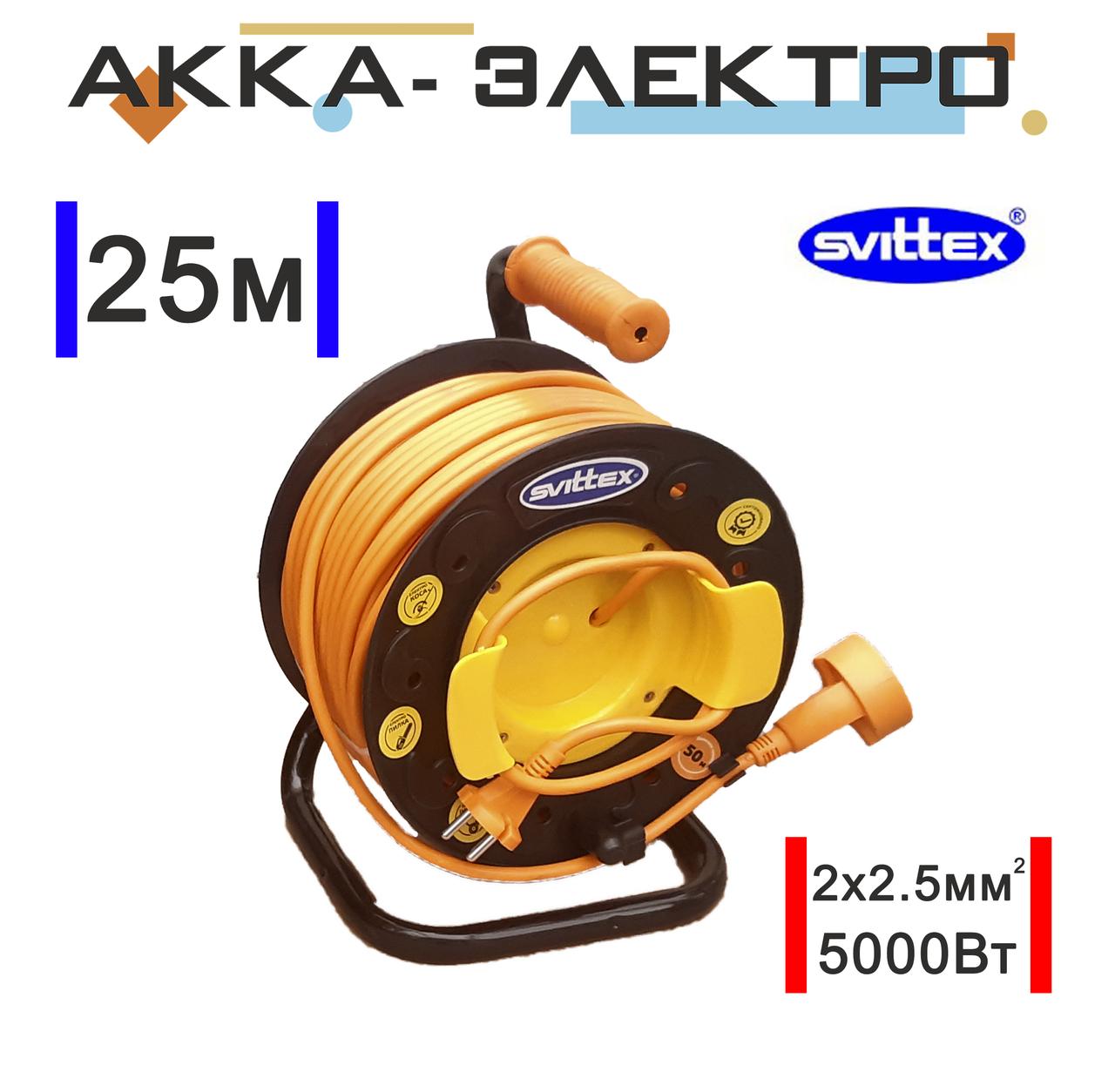 Удлинитель на катушке с выносной розеткой 25м 2х2.5мм²  SVITTEX   SV-2180