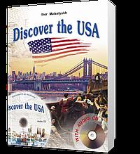 """Discover the USA. """"Відкрий Сполучені Штати Америки"""". Навчальний посібник з країнознавства США + аудіододаток"""