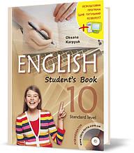 10 клас. Англійська мова. Підручник з аудіосупроводом та інтерактивною програмою-тренажером (Карпюк О.),