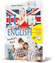 11 клас. Англійська мова. Підручник з аудіосупроводом та інтерактивною програмою~тренажером (Карпюк О.),