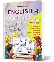 4 клас. Англійська мова. Підручник + відеододаток (Карпюк О.), Видавництво Лібра Терра