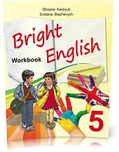 """5 клас. Англійська мова. Робочий зошит """"Bright English Workbook 5"""" для 5поглибленого вивчення (Блажевич"""
