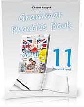 """11 клас. Англійська мова. Робочий зошит з граматики """"Grammar Practice Book"""" (Карпюк О.), Видавництво Лібра"""