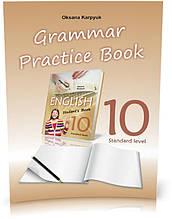 """10 клас. Англійська мова. Робочий зошит з граматики """"Grammar Practice Book"""" (Карпюк О.), Видавництво Лібра"""