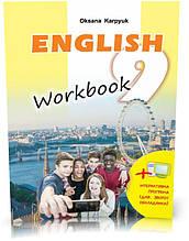 """9 клас. Англійська мова. Робочий зошит """"Workbook 9"""" (Карпюк О.), Видавництво Лібра Терра"""