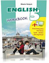 """5 клас. Англійська мова. Робочий зошит """"Workbook 5"""" (Карпюк О.), Видавництво Лібра Терра"""
