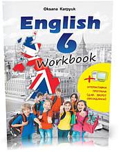 """6 клас. Англійська мова. Робочий зошит """"Workbook 6"""" (Карпюк О.), Видавництво Лібра Терра"""