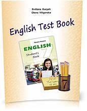 """7 клас. Англійська мова. Збірник тестів """"English Test Book 7"""" (Вілігорська О.,Куриш С.), Видавництво Лібра"""