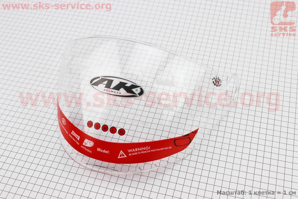 Стекло для шлема AK-720