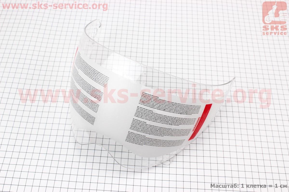Стекло для шлема HF-221