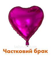 """Серце гігант рожеве 24"""" (частковий брак)"""