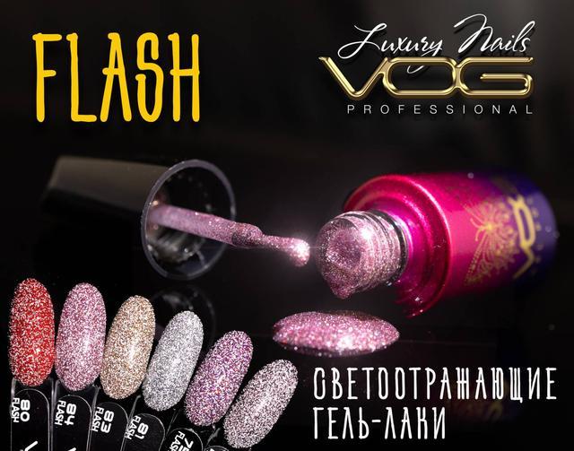 Светоотражающие гель-лаки FLASH VOG