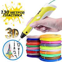 Детская 3D ручка для детей детского творчества с LCD дисплеем 2 pen Набор с Эко Пластиком 130 метров Желтый