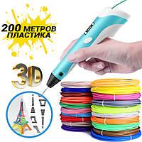 3D-ручка 3D ручка для рисования с LCD дисплеем 200 метров пластика в комлекте Бирюзовый