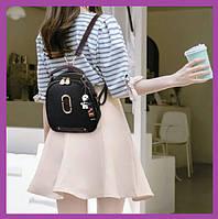 Женский мини рюкзак сумочка 2 в 1, Мини рюкзачок, Маленькие женские рюкзаки детские,Маленький рюкзак черный