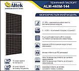 Солнечная панель Altek ALM-460M-144 (солнечная батарея,фотомодуль,зеленый тариф,солнечная электростанция), фото 2