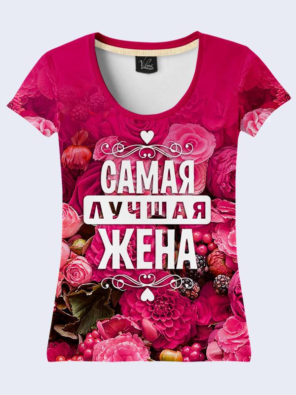 Женская розовая футболка с принтом Лучшая жена
