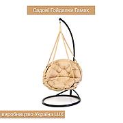 Садові Гойдалки Гамак виробництво Україна LUX
