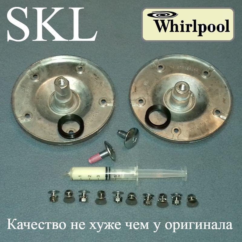 Опоры барабана (SKL заводское качество) для стиральной машины Whirlpool (смазка + 2 сальника+крепёж)