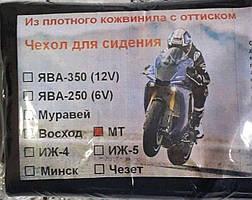 Чохол сидіння мотоцикл Дніпро щільний кожвініл з відбитком