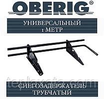 Снегозадержатель Oberig трубчатый универсальный, RAL (1 метр/2 кронштейна)