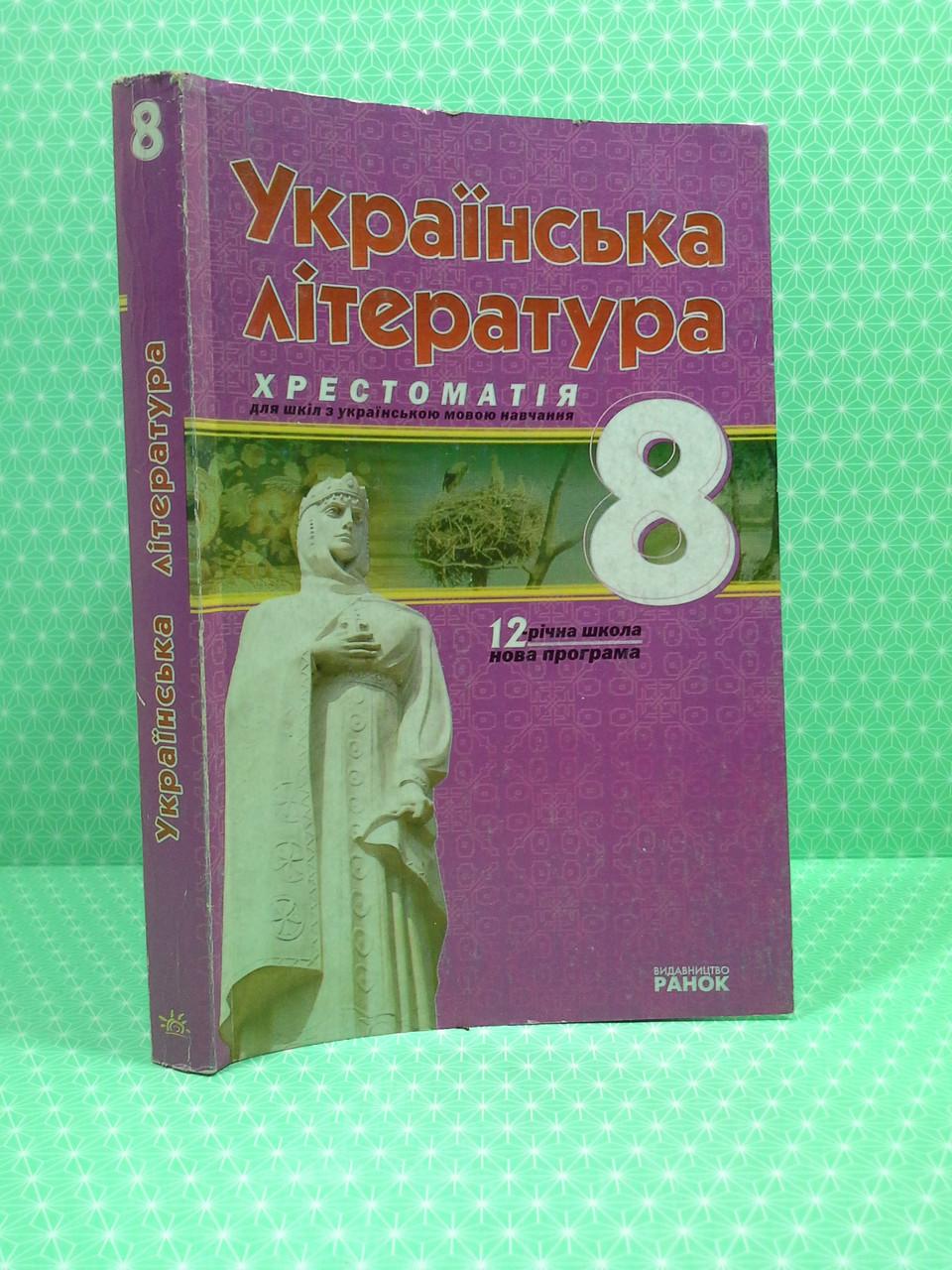 008 кл Укр література Паращич Хрестоматія Ранок