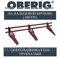 Снегозадержатель Oberig трубчатый на фальцевую кровлю, RAL (3 метра)