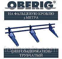 ОПТ - Снегозадержатель Oberig трубчатый на фальцевую кровлю, RAL (3 метра)