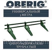 Снегозадержатель Oberig трубчатый универсальный, RAL (3 метра)
