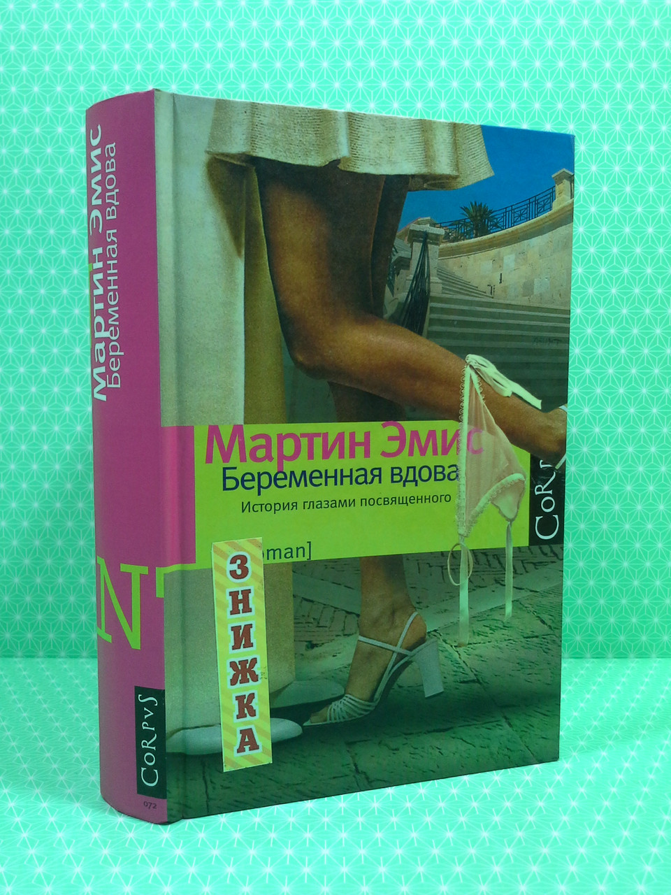 Книга Беременная вдова. Автор Мартин Эмис. Издательство  АСТ
