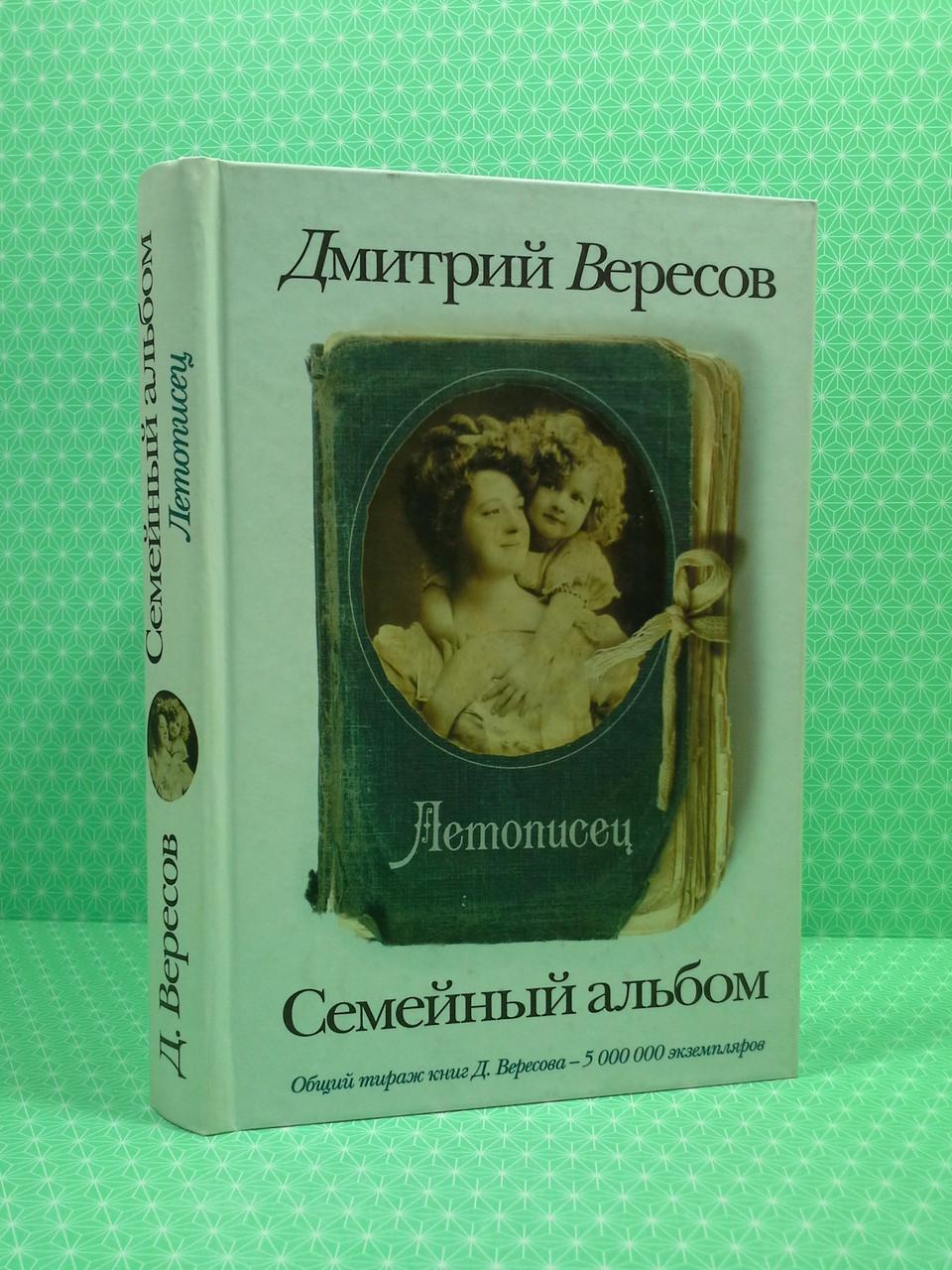Книга Семейный альбом, Летописец №1. Автор Дмитрий Вересов. Издательство АСТ