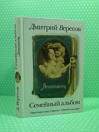 Книга Семейный альбом, Летописец №1. Автор Дмитрий Вересов. Издательство АСТ, фото 2