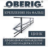 ОПТ - Ограждение Oberig со снегозадержателем на фальц, цинк