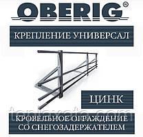 Ограждение Oberig со снегозадержателем универсальное, цинк