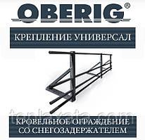ОПТ - Ограждение Oberig со снегозадержателем универсал, RAL