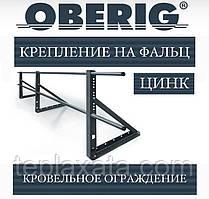 Ограждение кровельное на фальцевую кровлю Oberig 600 (3 метра) цинк